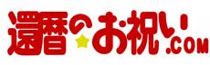 「感動するプレゼント」の記事一覧 | 還暦のお祝い.com